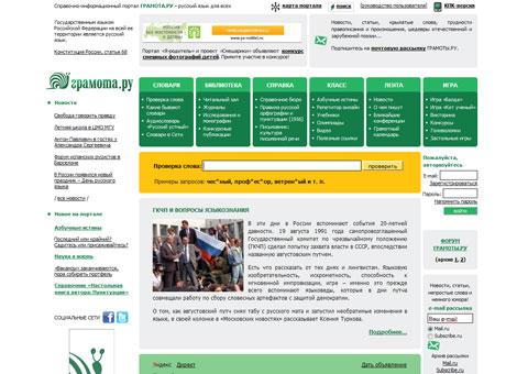 gramota.ru - Справочно-информационный портал Грамота.ру