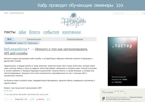 habrahabr.ru - Блог «Хабрахабр»