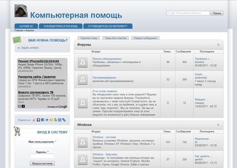 help.sander.su - Форум по компьютерной помощи