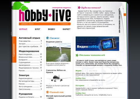 hobby-live.ru - Интернет журнал «Хобби лайв»