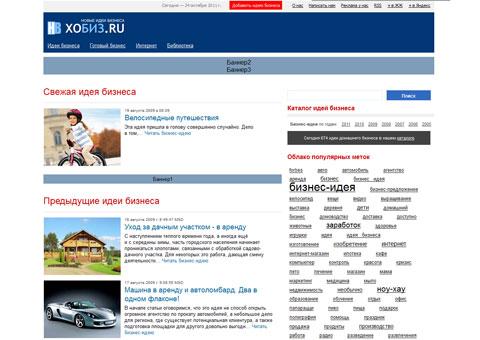 hobiz.ru - Новые идеи бизнеса