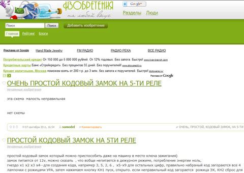 homee.ru - Изобретения на любой вкус