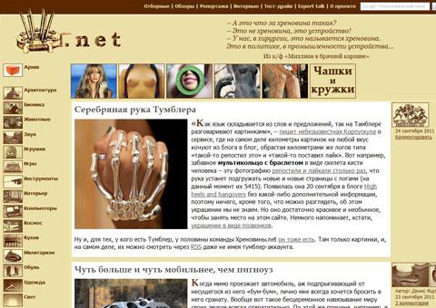 "hrenovina.net - ""Хреновина"""