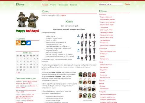 humo.ru - Сайт научного юмора