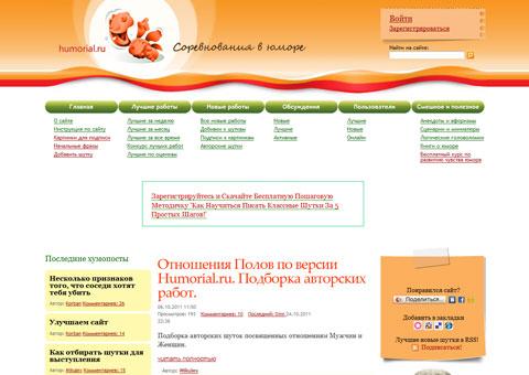humorial.ru - Соревнования в юморе