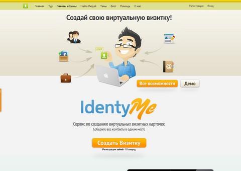 identyme.com - Виртуальная визитная карточка