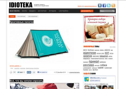 idioteka.com - Юмористический Интернет-журнал