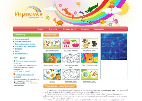 igraemsa.ru - Развивающие игры для детей