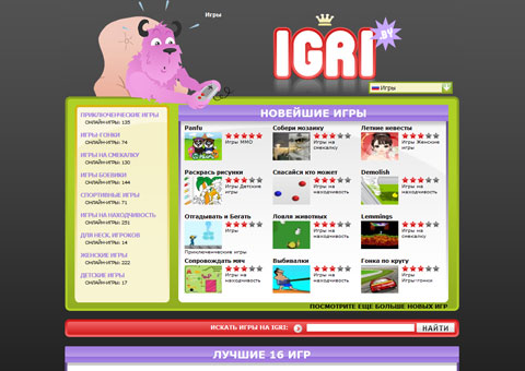 igri.by - Онлайн-игры