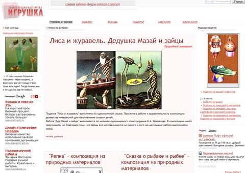 igrushka.kz - Игрушка - Энциклопедия мастерства