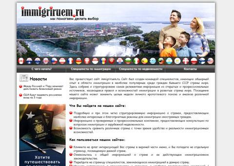 immigriruem.ru - Иммиграция из России