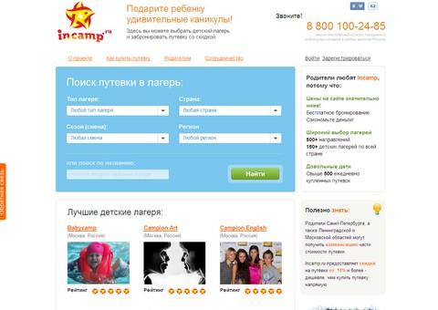 incamp.ru - Поиск лагеря для детей