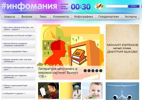 infomaniya.ru - Инфомания