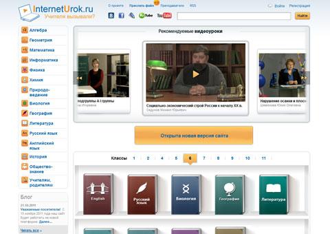 interneturok.ru - Видео уроки для школьников