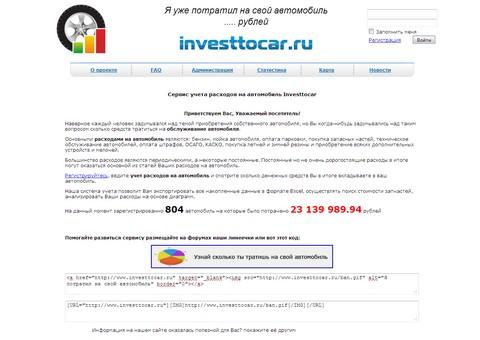 investtocar.ru - Учет расходов на автомобиль