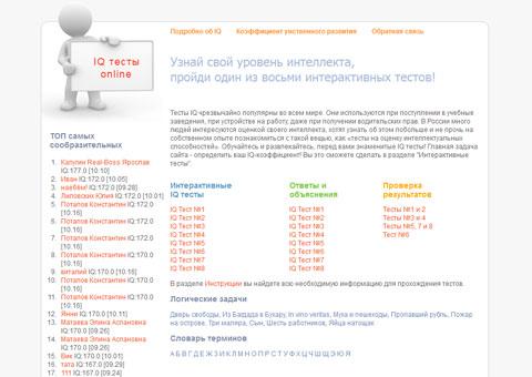 iq-control.ru - Тест на IQ