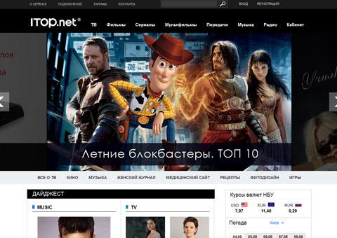 itop.net - Украинский портал, сервис