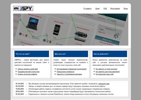 jspy.ru — Система контроля за посетителями сайта