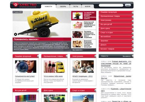 "kachestvo.ru - Интернет-журнал ""Качество"""