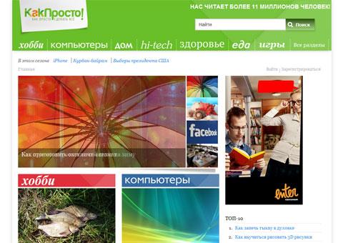 kakprosto.ru - Информационный портал «Как просто!»