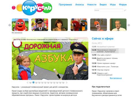 """karusel-tv.ru - """"Карусель"""" - телевизионный проект для детей"""