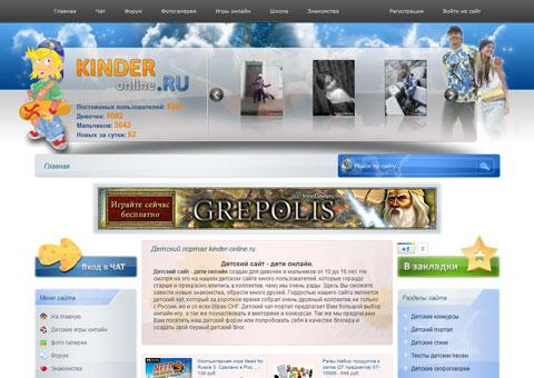 "kinder-online.ru -  Детский сайт ""Дети-онлайн"""