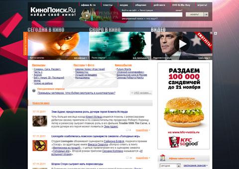 kinopoisk.ru - Кинопоиск - Развлекательный портал