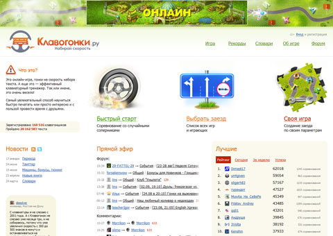 """klavogonki.ru - """"Клавогонки"""" - обучение печатанию в игре"""