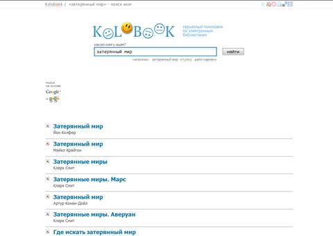 kolobook.ru - Поисковик книг