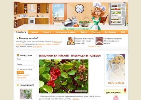 kuharka.ru - кулинарный форум