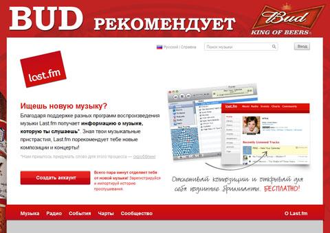 lastfm.ru - музыкальный сервис