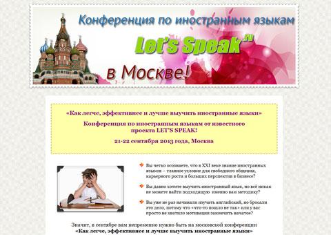 Конференция по иностранным языкам LET'S SPEAK