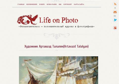 lifeonphoto.com - Развлекательно-познавательный журнал в фотографиях
