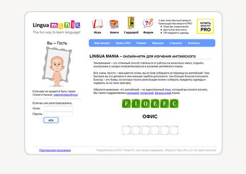 linguamania.ru - Изучение иностранных языков в игре