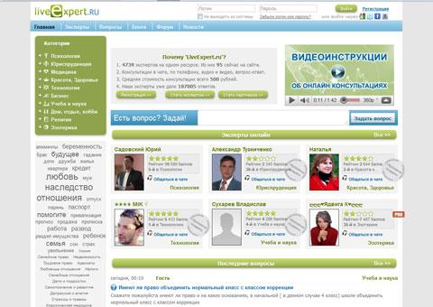 liveexpert.ru - онлайн-консультации