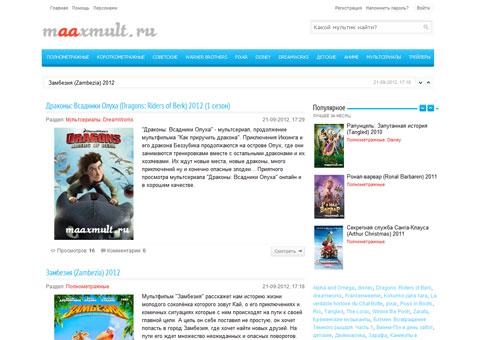 maaxmult.ru - Сайт с мультфильмами и мультсериалами