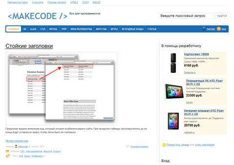 makecode.ru - Все для программистов