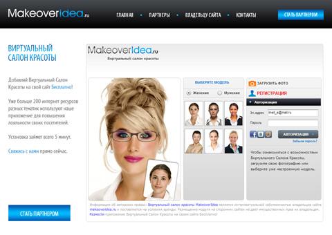 Виртуальный салон красоты