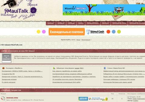 maultalk.com - Seo форум