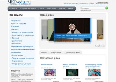 med-edu.ru - Видео портал для врачей