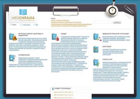 medchitalka.ru - Медицинская библиотека