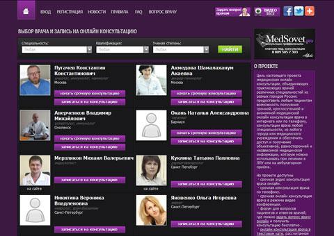 medsovet.pro - Онлайн - консультации врачей