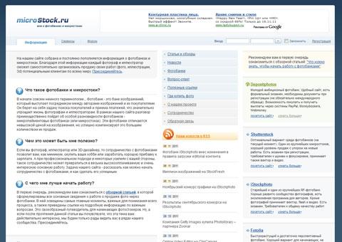 microstock.ru - Обзор фотобанков