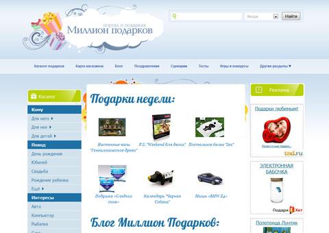millionpodarkov.ru — Портал подарков и сценариев для праздников