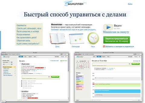 miniplan.ru - Миниплан