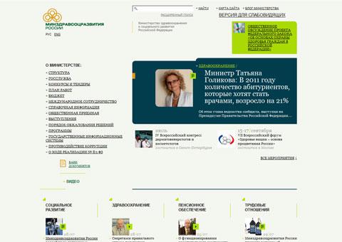 minzdravsoc.ru - официальный сайт  Министерства здравоохранения и социального развития Российской Федерации