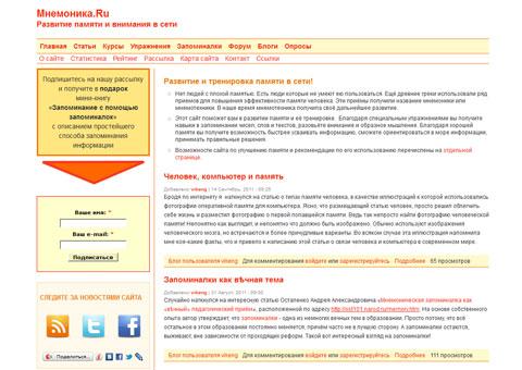 mnemonica.ru - Развитие памяти и внимания в сети