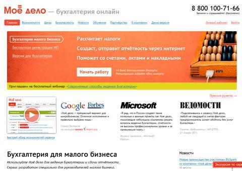 moedelo.org - бухгалтерия онлайн для ИП и ООО