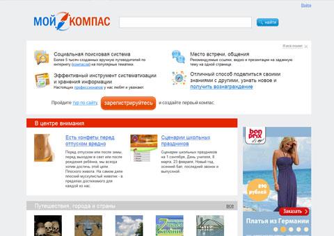 moikompas.ru - поисковая социальная сеть