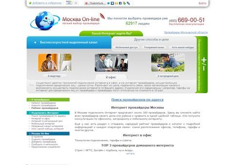 moskvaonline.ru - Поисковик Интернет провайдеров